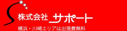 ネズミ駆除 ネズミ退治ならネズミ駆除のサポートへ【神横浜市、川崎市エリア駆けつけます!】
